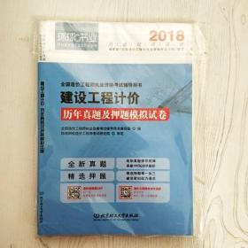EA3038737 2018年建设工程计价--历年真题及押题模拟试卷--全国造价工程师执业资格考试辅导用书