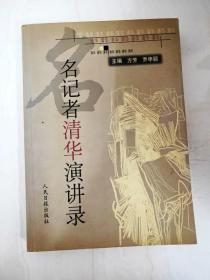 名记者清华演讲录