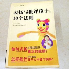 DDI289153 表扬与批评孩子的10个法则(铅笔有划线)(一版一印)