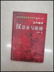 HB1001600 汉代雄风——汉景帝与阳陵【一版一印】