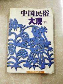 HC5004398 中国民俗大观【下】【一版一印】【书略有水渍】