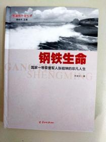 DB308972 怒放的生命丛书 钢铁生命 国家一等荣益军人张祖坤的非凡人生(一版一印)