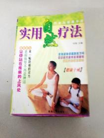 DF109621 实用自然疗法(一版一印)