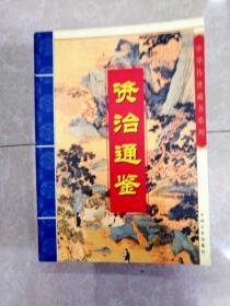 HB1001698 中华传世藏书系列 资治通鉴 四