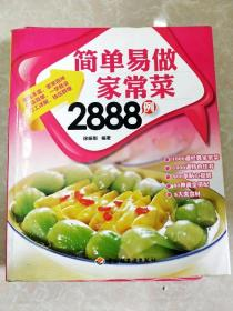 HI2026159 简单易做家常菜2888例