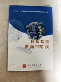 HC5004666 科技教育创新与实践