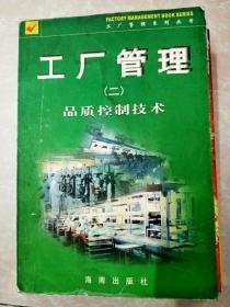 HI2008474 工厂管理(二)品质控制技术--工厂管理系列丛书(一版一印)【书内有水渍】