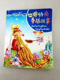 DF109635 世界经典童话故事(一版一印)
