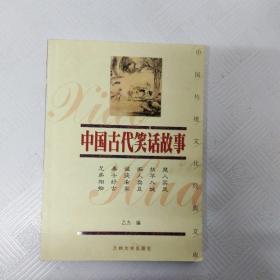 EC5020968 中国古代笑话故事--中国传统文化经典文库(一版一印)