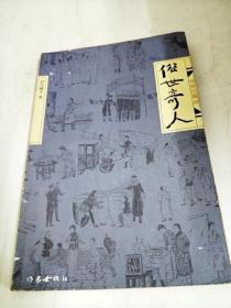 DA114086 俗世奇人(修订版)