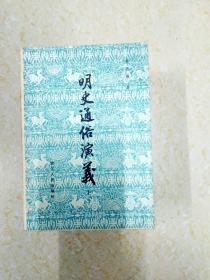 DX112117 明史通俗演义  上(内有读者签名)