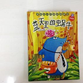 DR122734 张秋生小巴掌经典童话--蓝天里的蜗牛