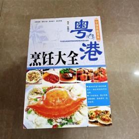 HI2051015 粤港烹饪大全   (一版一印)