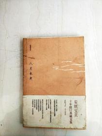 HA1005210 八月未央【封面略有污渍破损】