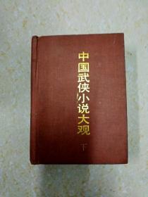 DX112133 中国武侠小说大观  下(内有破损、字迹)(一版一印)