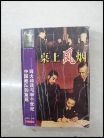 HB1001564 桌上风烟——四大和谈与半个世纪中国政坛的角逐