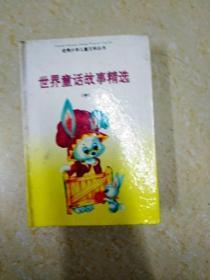 DX112145 世界童话故事精选   中 优秀少年儿童文学丛书(内有读者签名)(一版一印)
