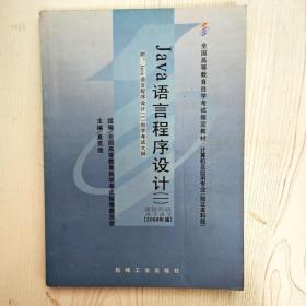 EA3038735 Java语言程序设计(一)全国高等教育自学考试指定教材