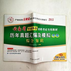 EA3038537 云南省事业单位招聘考试专用教材: 2015  综合知识历年真题汇编及模拟考卷