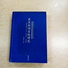 DDI264771 东汉副词系统研究·南粤语言文字丛书(有字迹、划线)(一版一印)