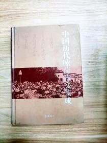 EA1034468 中国历代咏荷诗文集成【一版一印】(书侧略有污渍)