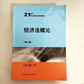 EA3038789 经济法概论【第二版】21世纪通用法学系列教材