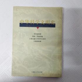 EC5020985 中华科学文明史 第一卷(一版一印)