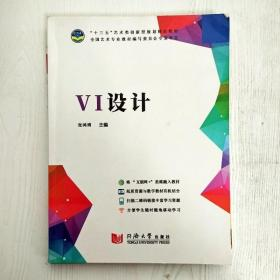 """EA3038747 VI设计 """"十三五""""艺术类创新型规划精品教材(一版一印)"""