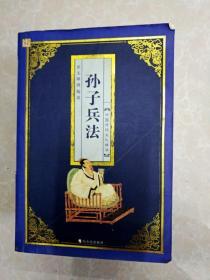 HB1001767 孙子兵法  中国传统文化精华  彩图版