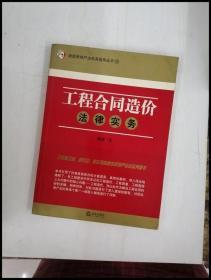 HI2048953 工程合作造价法律实务 建筑房地产法实务指导丛书