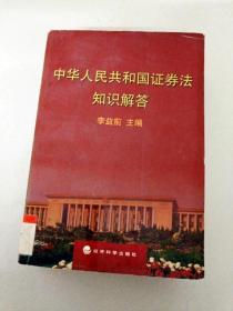 DF109610 中华人民共和国证券法知识解答(内有水渍)(一版一印)