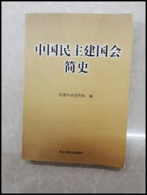 HB1001622 中国民主建国会简史【一版一印】