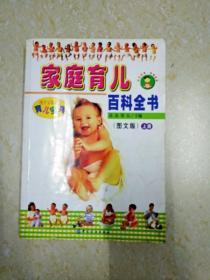 DX112217 家庭育儿百科全书  上册  【图文版】(内有划线)(一版一印)