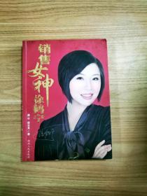 EA1034414 销售女神徐鹤宁
