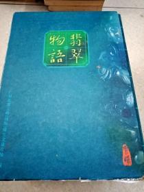 DI300181 中国玉文化/翡翠精品图集 云峰(共两本 盒装)