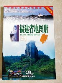 HC5002813 福建省地图册 2006新版