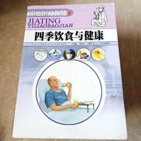 HI2000144 四季饮食与健康·家庭医疗保健丛书  第3辑  (一版一印)