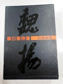 EC5006810 魏扬山水画集【铜版纸】(一版一印)