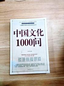 EA1034438 中国文化1000问