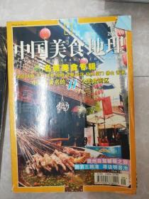 H1414 中国美食地理2006.9含醉游宜宾五粮液寻访明朝老窑池/大栅栏:老北京的味道/成都:好吃嘴的天堂 等
