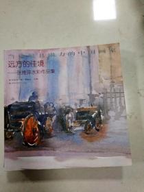 EC5006783 远方的佳境: 张维萍水彩作品集【铜版纸】(一版一印)