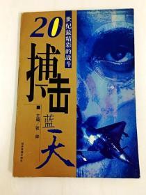 DA211301 二十世纪最精彩的战斗·搏击蓝天【(一版一印)】
