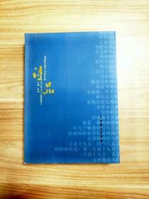 EA1034378 诗品 2013年7月(总第壹卷)--悦赏文丛【一版一印】