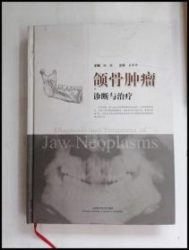 HF1003158 颌骨肿瘤诊断与治疗【一版一印】