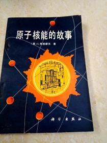 DI300126 原子核能的故事(一版一印)