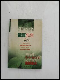 HI2064252 健康忠告;洪昭光在中直机关所作健康报告的做新版本--健康革命丛书