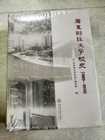 HC5003640 广东财经大学校史1983-2013