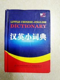 DF109640 汉英小词典(内有读者签名)(一版一印)