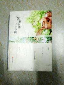 DX112231 如果不遇江少陵  上册 (一版一印)