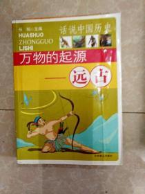 HB1001683 话说中国史 万物的起源——远古